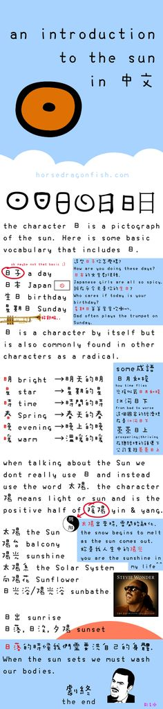 The Sun in Chinese
