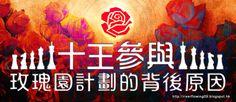 . 2010 - 2012 恩膏引擎全力開動!!: 十王參與玫瑰園計劃的背後原因