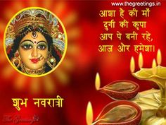 Happy Navratri Images, Maa Durga Pictures & Message For Whatsapp - The Greetings