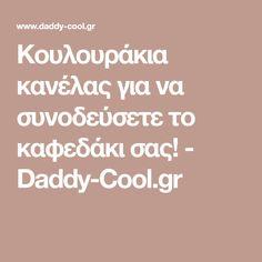 Κουλουράκια κανέλας για να συνοδεύσετε το καφεδάκι σας! - Daddy-Cool.gr Daddy, Cookies, Crack Crackers, Biscuits, Cookie Recipes, Fathers, Cookie, Biscuit