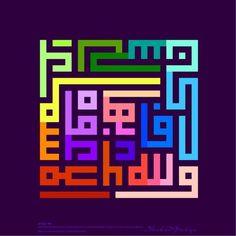 "Kufi Arabic Typography ""ولله الأسماء الحسنى فأدعوه بها"" Art work by: Shukor Yahya"