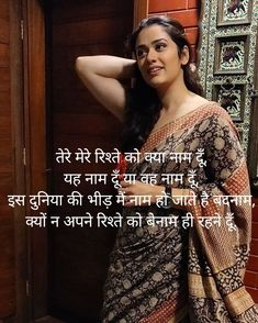 Pagl❤ M ❤ 🌹 🌹 sorthiya reshma 🌹 🌹 Attitude Quotes For Boys, True Feelings Quotes, Hindi Good Morning Quotes, Love Quotes In Hindi, Dear Zindagi Quotes, Dosti Quotes, Love Sayri, Feeling Loved Quotes, Seductive Quotes