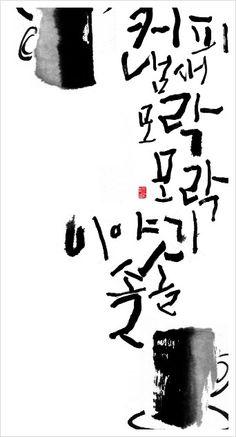 커피 한잔, 내지 두잔이면 이야기는 꽃핀다. Chinese Calligraphy, Caligraphy, Samurai, Bts Lyric, Chinese Characters, Scribble, Ink Art, Asian Art, Typography Design