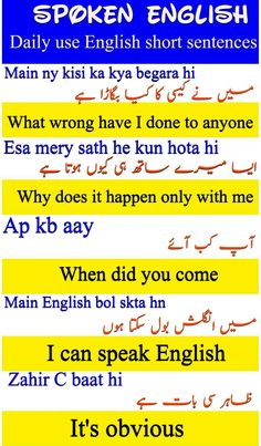 English Speaking For Kids, English Learning Books, English Learning Spoken, Learn English Words, English Study, English Sentences, English Phrases, English Grammar, Grammar And Vocabulary