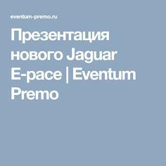 Презентация нового Jaguar E-pace | Eventum Premo
