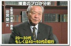 田宮榮一 プロファイリングの達人だが、そうでない可能性も。