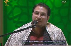 Hamed shakernejad--31th international competition of holy quran- iran 20...