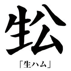 漢字はこのぐらいフリーダムであるべきだと思う。