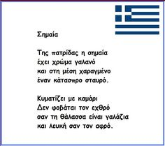 Greek Independence, Learn Greek, Always Learning, School Projects, Special Education, My Children, Sunday School, Diy For Kids, Greece