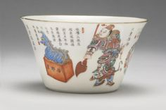 Nesting Cup (One of Eight) Geography: Made in China, Asia Period: Qing Dynasty (1644-1911)