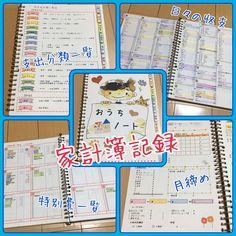 いいね!246件、コメント72件 ― *.☆ゆき☆.*さん(@yukinko_renkon)のInstagramアカウント: 「* 『家計簿記録♫』 * だいぶ私の中で家計簿のベースが出来上がったので 記録にpost🍎✨ *…」
