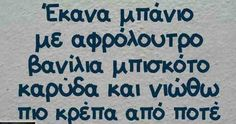 greek quotes Funny Images With Quotes, Funny Greek Quotes, Greek Memes, Funny Quotes, Funny Memes, Jokes, Funny Shit, Funny Stuff, Hilarious