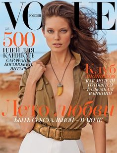 Emily Didonato for Vogue Russia May 2015