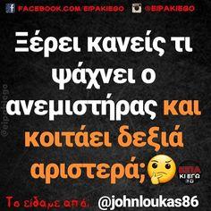Ξέρει κανείς τι ψάχνει ο ανεμιστήρας και κοιτάει δεξιά αριστερά; @johnloukas86 Funny Greek Quotes, Greeks, Funny Photos, Make Me Smile, I Laughed, Laughter, Jokes, Summer, Fanny Pics