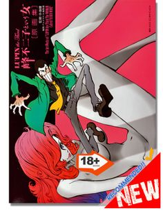 Art Works of Lupin the Third The Woman Called Fujiko Mine Art Book