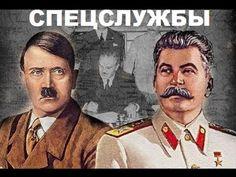 Можно ли было предотвратить вторую мировую войну? Гитлер против Сталина. Документальный Фильм 2015