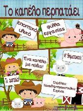 Παπαδημητρακοπούλου Τζένη's profile Greek Language, 1st Day, Grade 1, Fails, Presentation, Teacher, Education, Comics, Learning