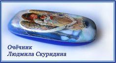 Людмила Скуридина