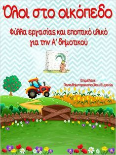 Greek Language, Clash Of Clans, Special Education, Little Ones, Projects To Try, Classroom, Teaching, School, Fictional Characters