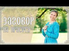 Катерина Веста: Заговор на красоту - YouTube