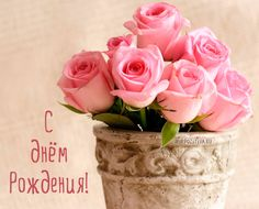 26 Happy Valentine's Day Roses/flowers Wallpapers for iPhone - Amazing Flowers, Beautiful Roses, My Flower, Flower Pots, Rose Cottage, Happy Valentines Day, Cute Wallpapers, Pink Roses, Flower Arrangements