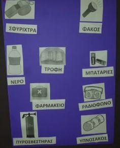 3-2-1-0 Νηπιαγωγεί...ωση!!!: Σεισμός,σεισμός!!!Δεν μας πιάνει πανικός....γιατί μάθαμε πολλά !!! Storage, Blog, Home Decor, Homemade Home Decor, Larger, Blogging, Decoration Home, Interior Decorating, Storage Ideas