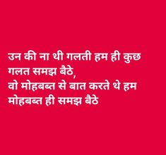Soulmate Love Quotes, Love Quotes In Hindi, True Love Quotes, Poetry Feelings, In My Feelings, Desi Hindi, Yogi Tattoo, Love Sayri, Qoutes