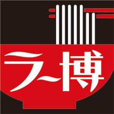 Shin-Yokohama Raumen Museum was founded on March 6th, 1994 as the world's first food-themed amusement park.