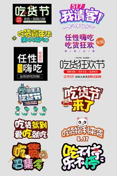 Taobao Promotional Poster Food Poster Tmall 517 Food Festival 517 Food Festival Food Festival Promot#pikbest#e-commerce Poster Text, Typography Poster, Word Design, Text Design, Chinese Fonts Design, Slogan Design, Web Banner Design, Powerpoint Word, Typographic Design