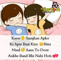 Koi na wps krne k liye thnx tod dye sb khus ab to Love Quotes Poetry, Qoutes About Love, True Love Quotes, Romantic Love Quotes, Crazy Girl Quotes, Girly Quotes, Love Sayri, Brother And Sister Love, Cute Love Stories