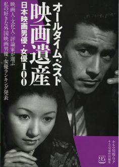 Mifune Toshiro / Hideko Takamineキネマ旬報社「オールタイム・ベスト映画遺産 日本映画男優・女優100」