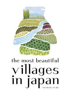 日本で最も美しい村連合  -南小国-