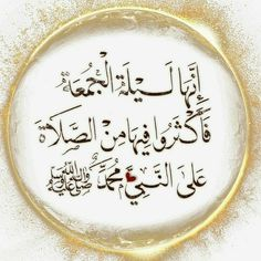 Jumma Mubarak Quotes, Tray, Decor, Decoration, Trays, Decorating, Board, Deco