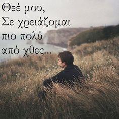 #Εδέμ Θεέ μου, Σε χρειάζομαι πιο πολύ από χθες... Love Others, Dear Lord, Spiritual Life, Life Is Good, Personality, Life Quotes, Spirituality, God, Thoughts
