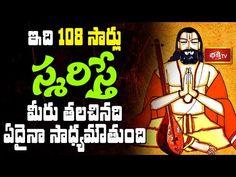 Vedic Mantras, Hindu Mantras, Hindu Vedas, Lord Rama Images, Telugu Inspirational Quotes, Bhakti Song, Hindu Rituals, Sanskrit Mantra, Devotional Quotes