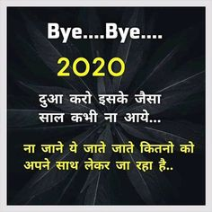 Happy New Year 2020, Hindi Quotes, Life Is Beautiful, Movies, Movie Posters, Life Is Good, Films, Film Poster, Cinema