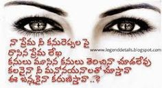 Image result for love letters in telugu