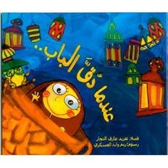 A Crafty Arab: 99 Ramadan Children Books - When the Doorbell Rang on the Eid: Arabic Children's Book.