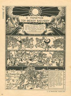 A Guerra do Reino Divino /Grécia Revista KOLOUMPRA. Grécia 1979