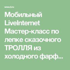 Мобильный LiveInternet Мастер-класс по лепке сказочного ТРОЛЛЯ из холодного фарфора | Лана_Берг - Дневник Лана_Берг |
