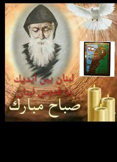 St Charbel, Lebanon, Frame, Poster, Painting, Decor, Art, Picture Frame, Art Background