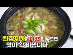 How to make delicious soybean paste soup without seasoning Tteokbokki Recipe, K Food, Miso Soup, Korean Food, Kimchi, Food Plating, Soups And Stews, Vegetarian Recipes, Food And Drink