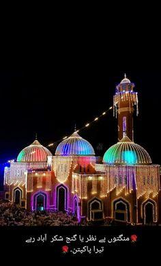 75 best auliya allah images in 2019 allah allah islam god rh pinterest com