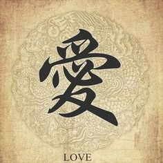 """""""LOVE"""" in Chinese character Chinese Character Tattoos, Chinese Symbol Tattoos, Japanese Tattoo Symbols, Japanese Symbol, Chinese Symbols, Chinese Characters, Japanese Art, Japanese Prints, Love In Chinese"""