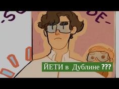 ЙЕТИ В ДУБЛИНЕ - YouTube Family Guy, Guys, Youtube, Fictional Characters, Sons, Fantasy Characters, Boys, Youtube Movies, Griffins