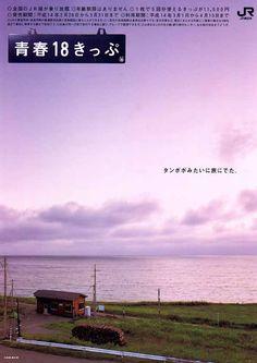 travel poster /青春18きっぷ/2002 春/「タンポポみたいに旅にでた。」