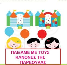 Classroom Rules, Autumn Activities, Preschool, Teaching, Education, Blog, Art, Art Background, Kid Garden