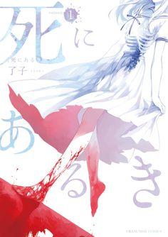 「死にあるき」1巻