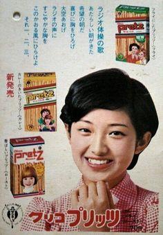 江崎グリコ プリッツ カレー味 新発売 山口百恵 ラジオ体操の歌 広告 1976 Vintage Advertisements, Vintage Ads, Vintage Posters, Vintage Designs, Cute Japanese, Vintage Japanese, Showa Period, Yamaguchi, Art Club