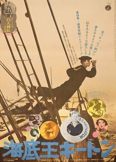 Japanese 1975 re-release poster for Buster Keaton's THE NAVIGATOR.